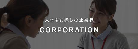 人材をお探しの企業様 corporation